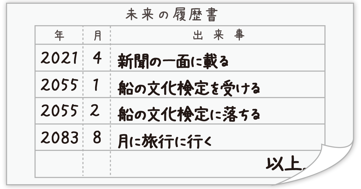 履歴書11