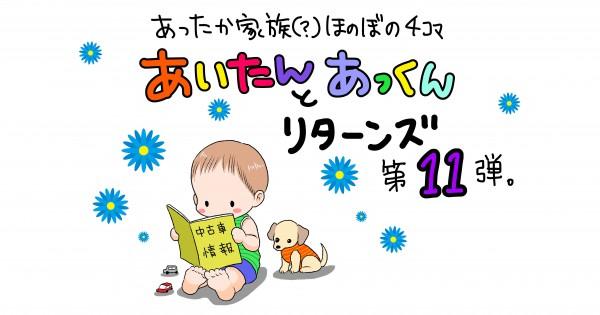 【可愛い♪2才のあっくん登場!!】あったか家族の4コマ漫画 「あいたんとあっくんR」第11弾