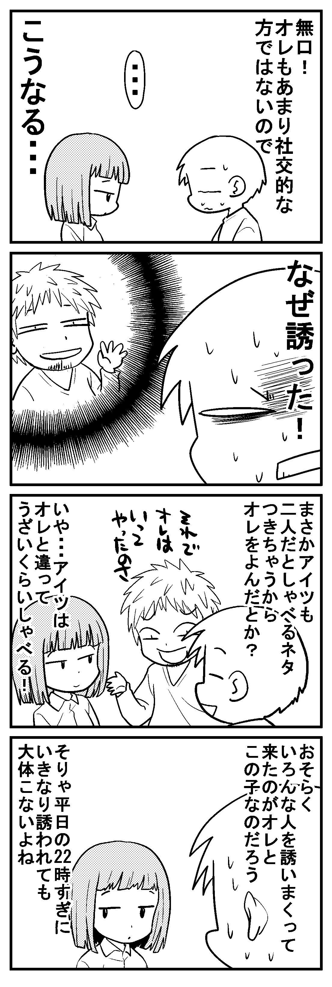 深読みくん24②