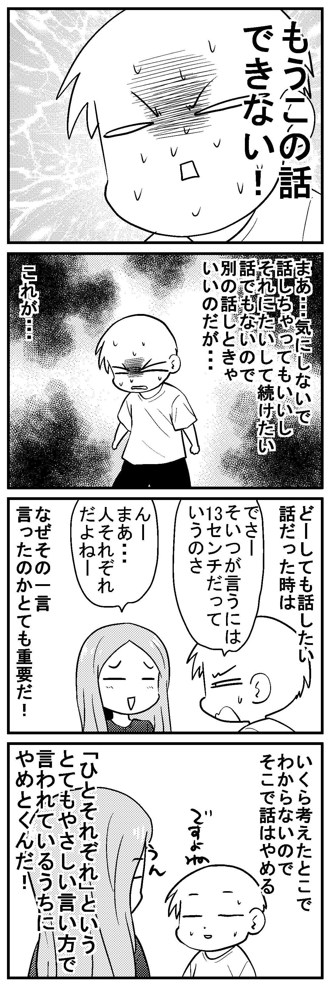 深読みくん25 3