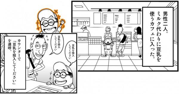 【第2弾】退屈な日常が10倍楽しくなる漫画「ライトくん☆今日のハイライト」