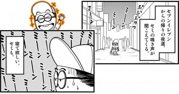 【第3弾】退屈な日常が10倍楽しくなる漫画「ライトくん☆今日のハイライト」