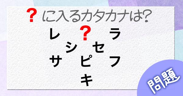 Q.「?」に入る字は?