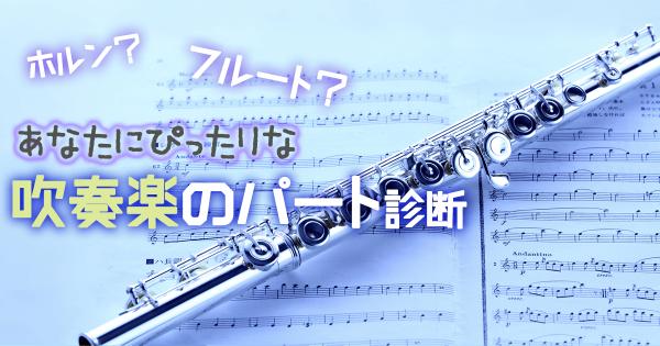 【楽器診断】あなたにぴったりな吹奏楽のパート診断