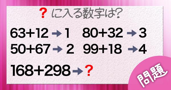 Q.「?」に入る数字は?