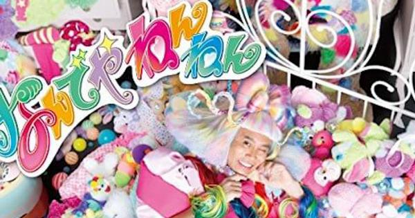 【カワイイ!推せる!】ダウンタウン浜田が「浜田ばみゅばみゅ」としてCDデビュー!