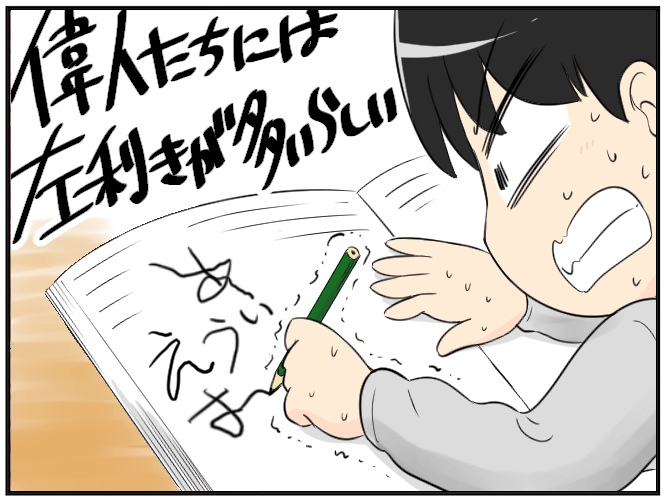 07.天才に思われたくて左利きのふり (1)