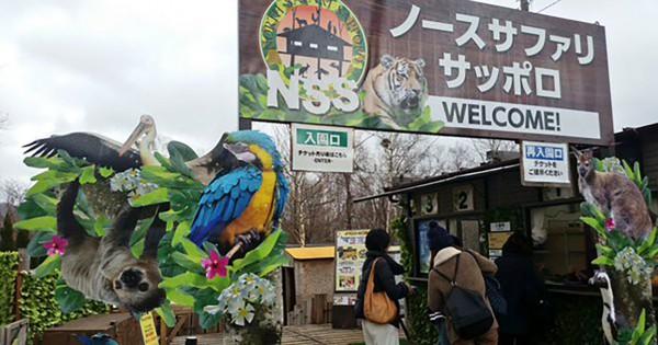【全て自己責任です】最凶の危険度!札幌の動物園「ノースサファリサッポロ」が話題に