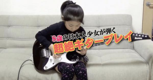 国内外で絶賛の嵐!8歳の日本人少女が弾く超絶ギタープレイに世界が震えた