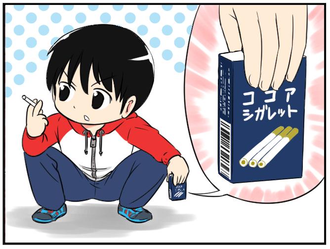 03.ココアシガレットでタバコを吸うまね (1)