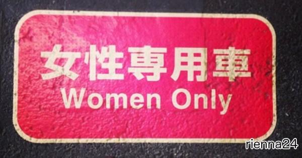 あなたの本音を聞かせて!女性専用車両についてみんなが思っているコト16選