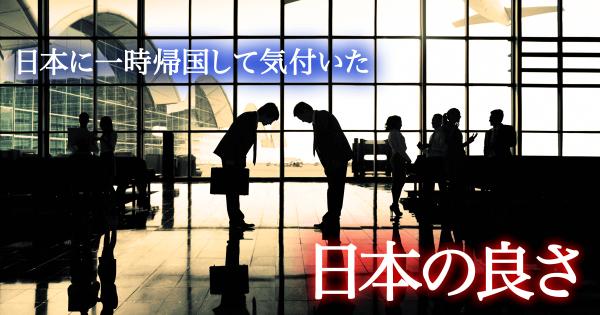 日本の良さアイキャッチ (1)