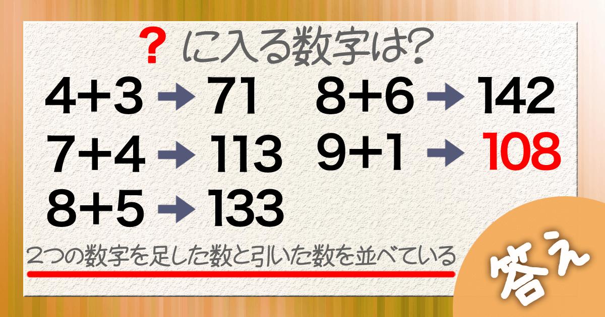 クイズ26a