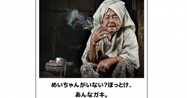 孫の手はいらない!なぜか渋くて笑えるおばあちゃんのボケて10選