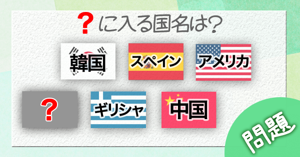 Q.「?」に入る国はどこ?