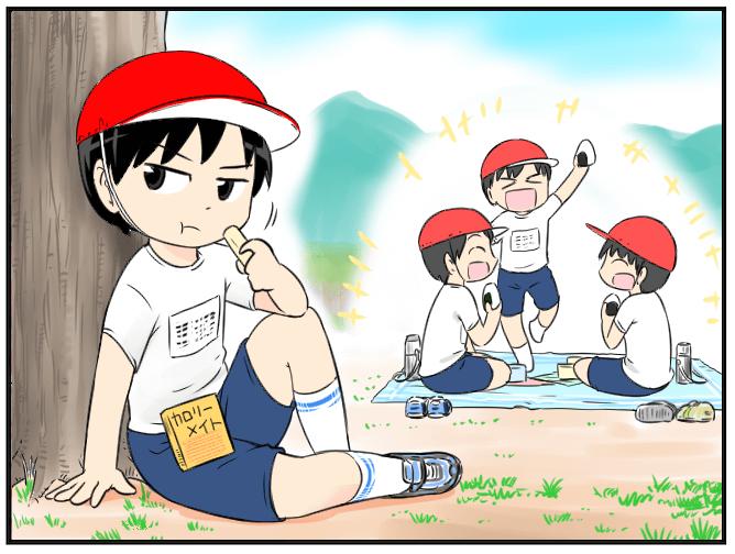 09.あえてのカロリーメイト (1)