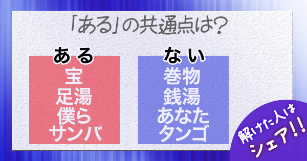 Q. 「ある」の共通点は?