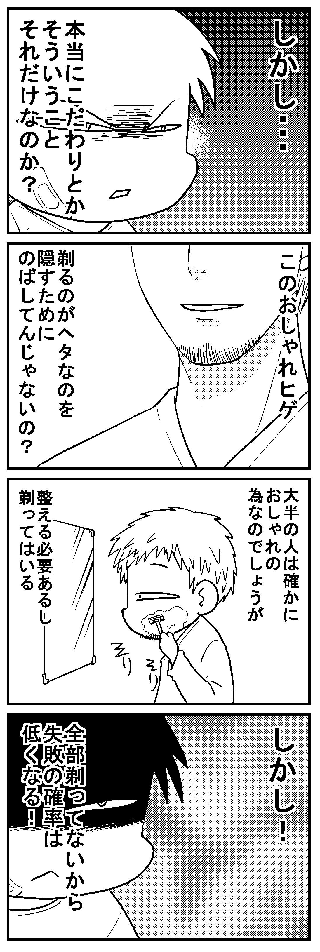 深読みくん27 3