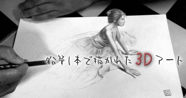 何この立体感!鉛筆一本で描かれた「3Dアート」が目を疑うほどリアル