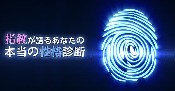 【1分でわかる】指紋が語るあなたの性格診断