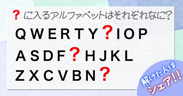 Q.「?」に入る字は?(上から順に)