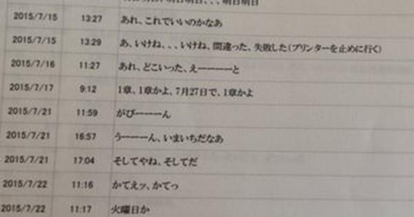 【Excel日記】同僚のひとり言を1年間記録したら想像以上に面白くなった(画像4枚)