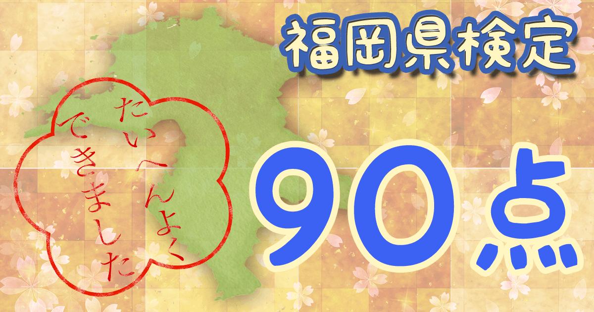 福岡90点