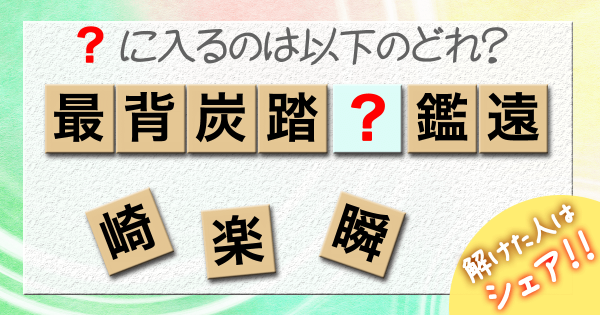Q.「?」に入る字はどれ?