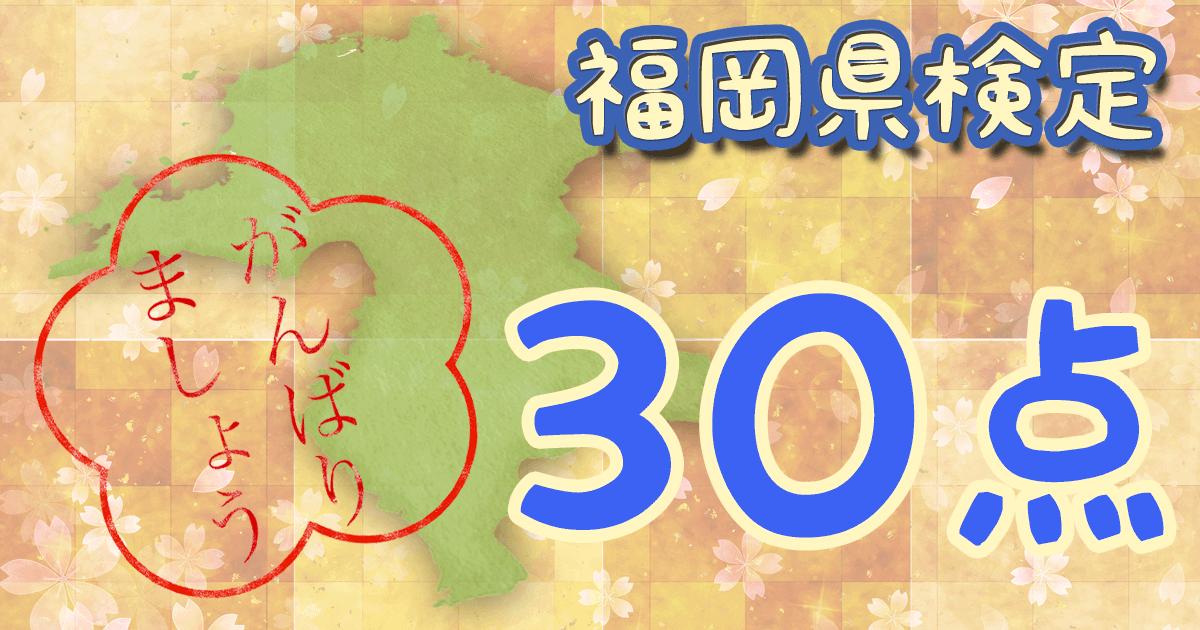 福岡30点
