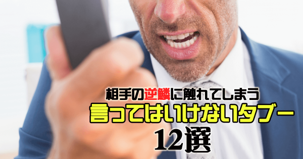 【広島県民の前で「広島焼き」】実は逆鱗!言ってはいけないタブーなフレーズ12選