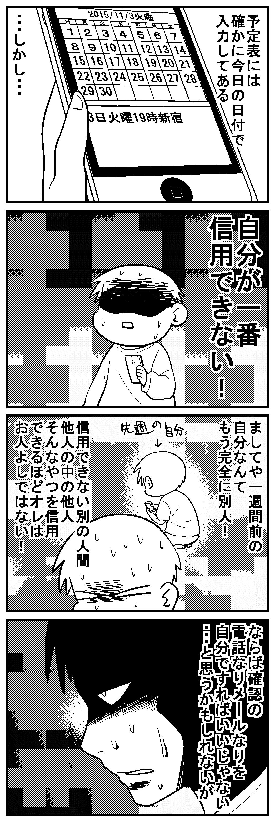 深読みくん26 3