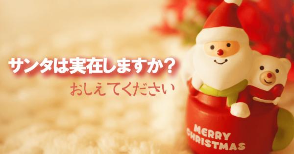 「サンタクロースはいるのでしょうか?」ある新聞記者の小学生への解答が完璧すぎた