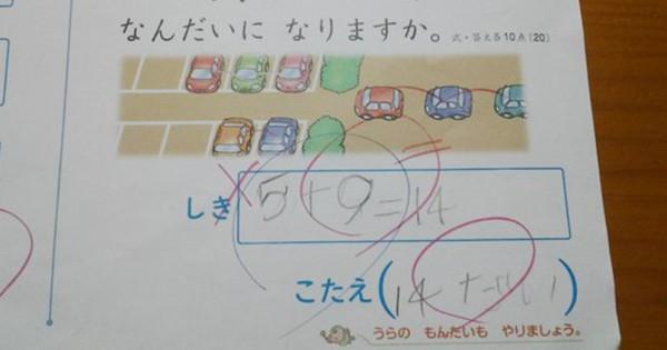 これって間違いだと思う?「足し算の順序が違った」ことで不正解になった小学生の答案が話題に
