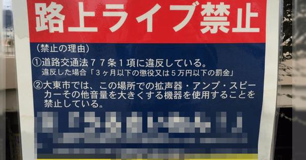 大阪ってやっぱりええな!直球すぎる「路上ライブ禁止の看板」に人情を感じる