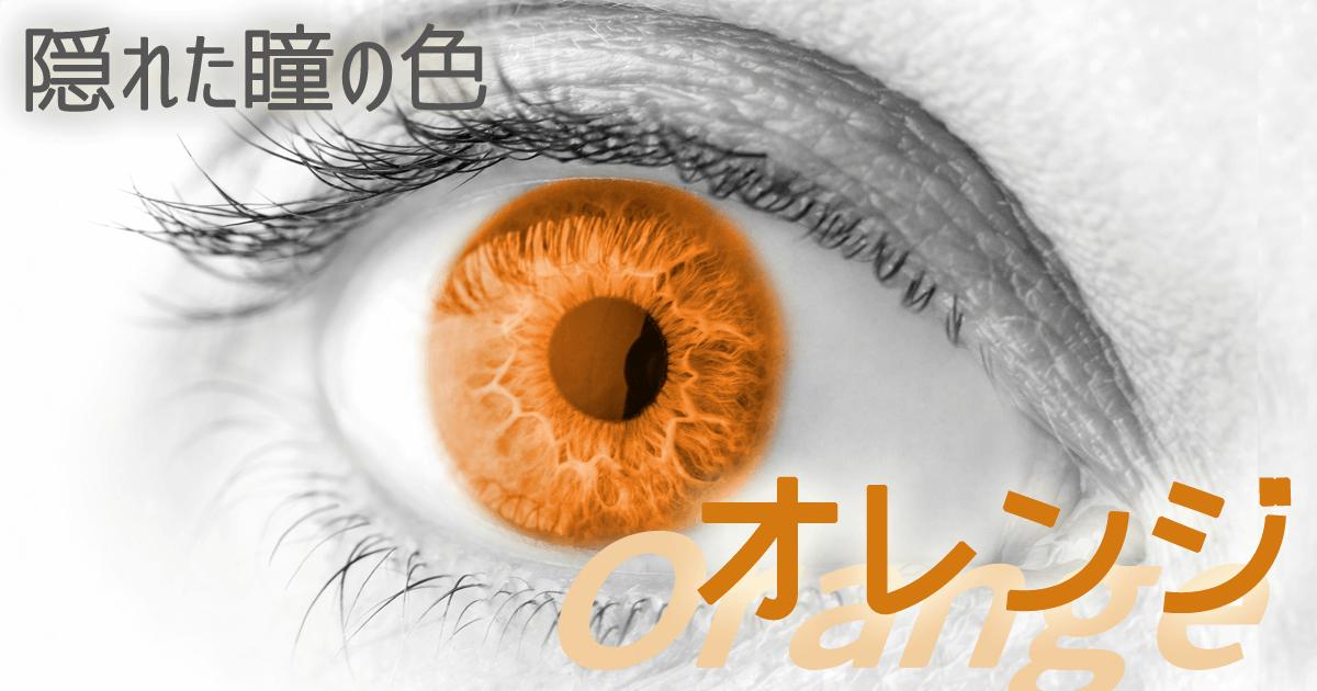 hオレンジ