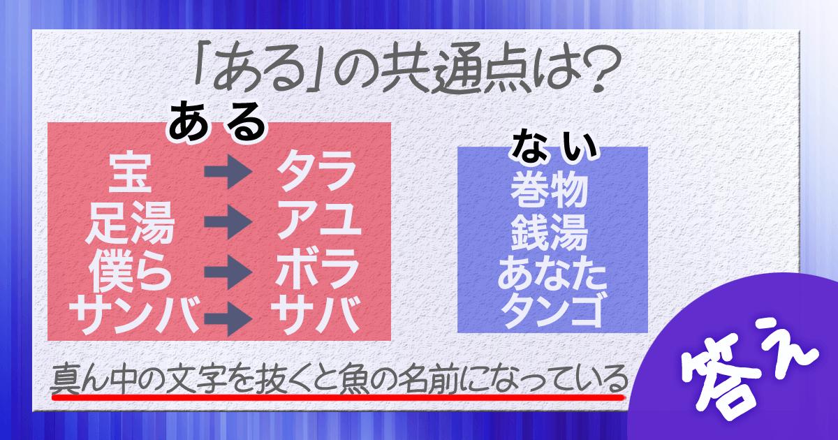 クイズ20a