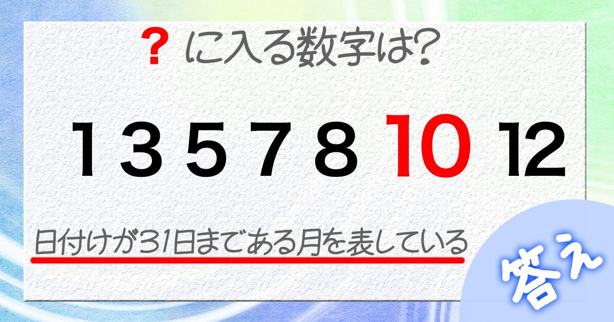 クイズ5a