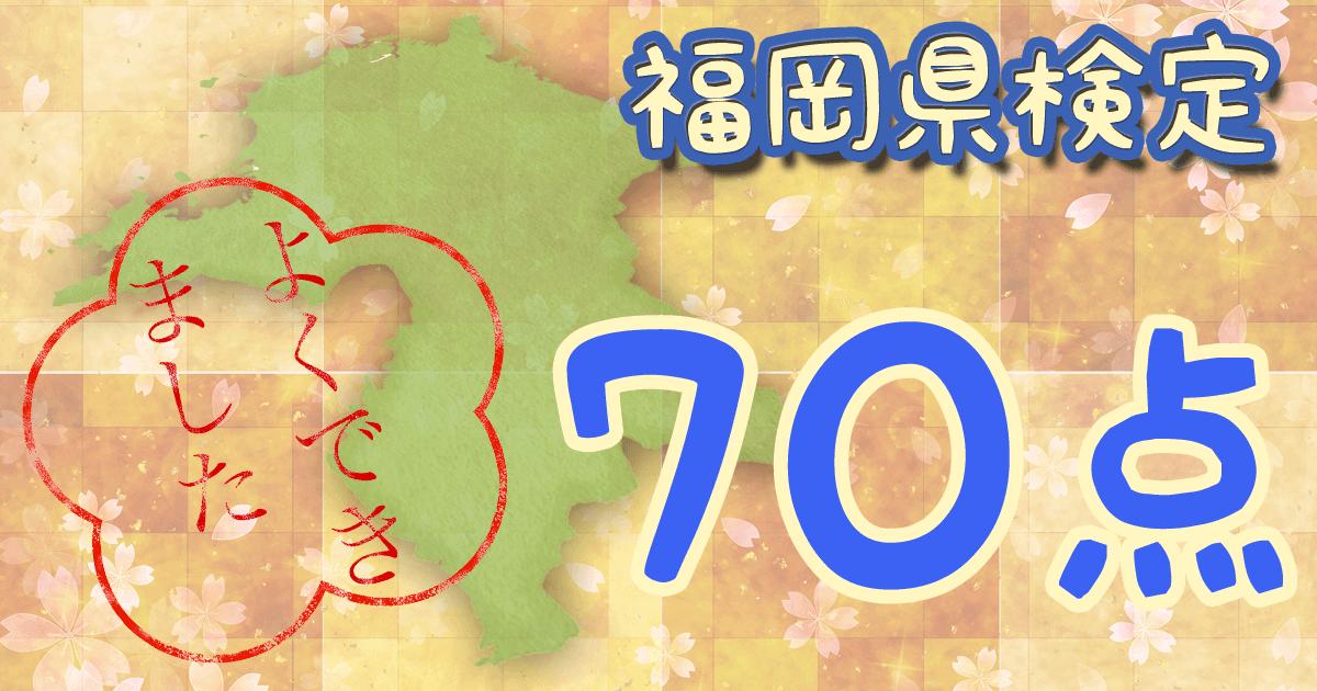福岡70点