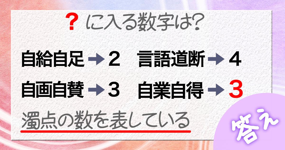 クイズ3a