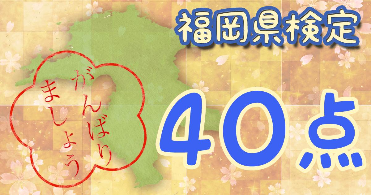 福岡40点