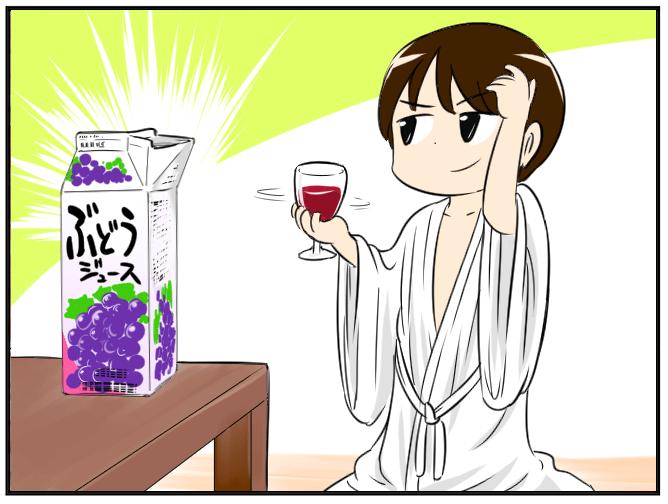 05.ワイングラスにブドウジュース (1)