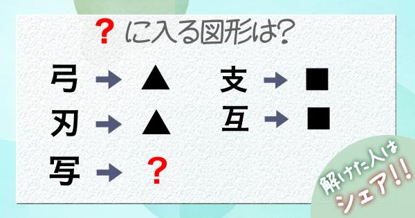 Q.「?」に入る図形は?