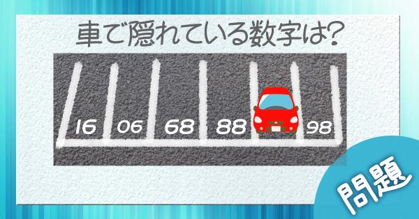 Q. 車で隠れている数字は?