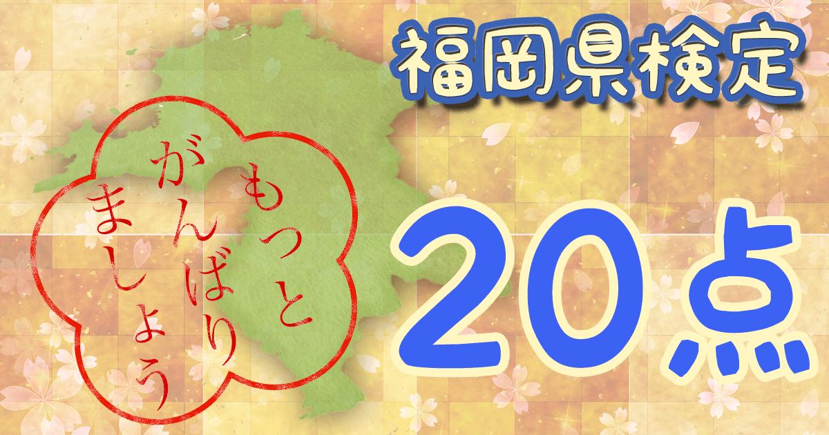 福岡20点