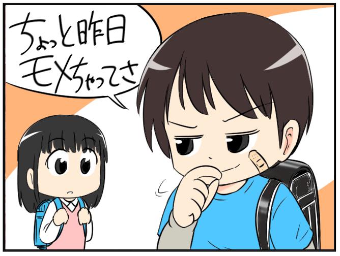 04.ケガもしてないのに顔に絆創膏 (1)