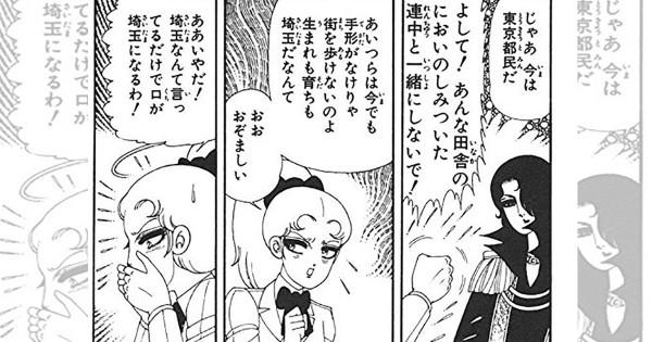 「埼玉なんて言ってるだけで、口が埼玉になるわ」マツコも爆笑!埼玉を罵倒しまくる漫画が話題