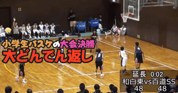 残り2秒のドラマ!小学生バスケの大会決勝で起きた「大どんでん返し」が世界で話題に