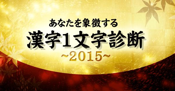 2015年のあなたを象徴する「漢字一文字」診断