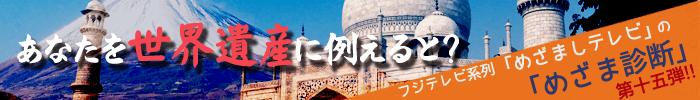 banner_mezamashi_15