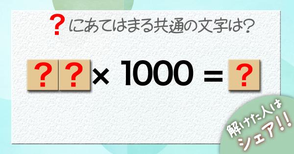 Q.「?」にあてはまる共通の文字は?